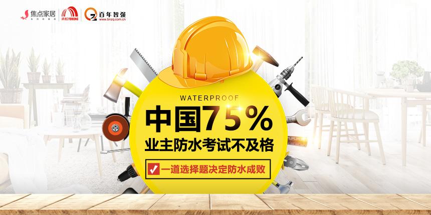 中国75%业主防水考试不及格
