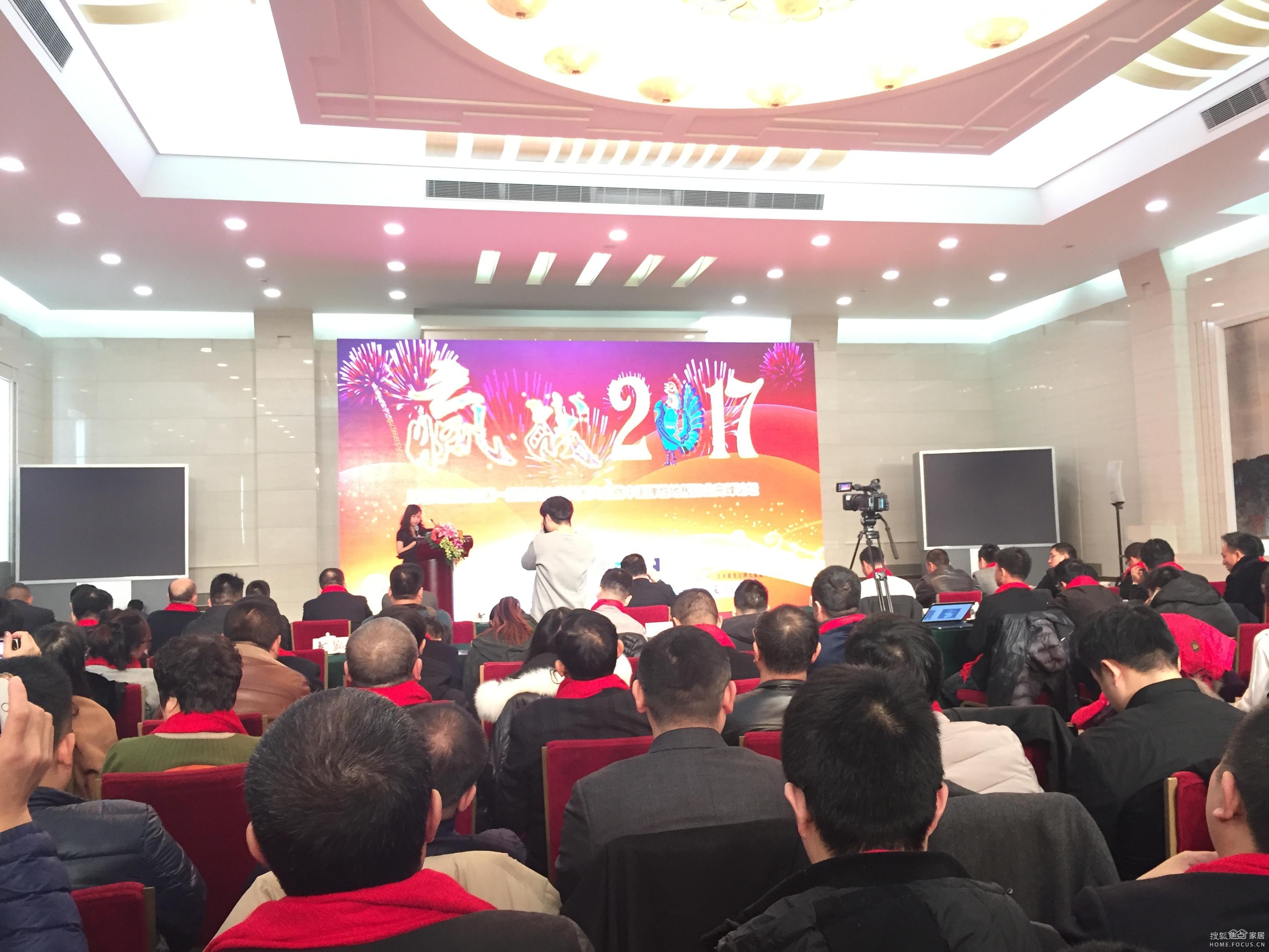 中国弹性地板行业高峰论坛在京圆满举行