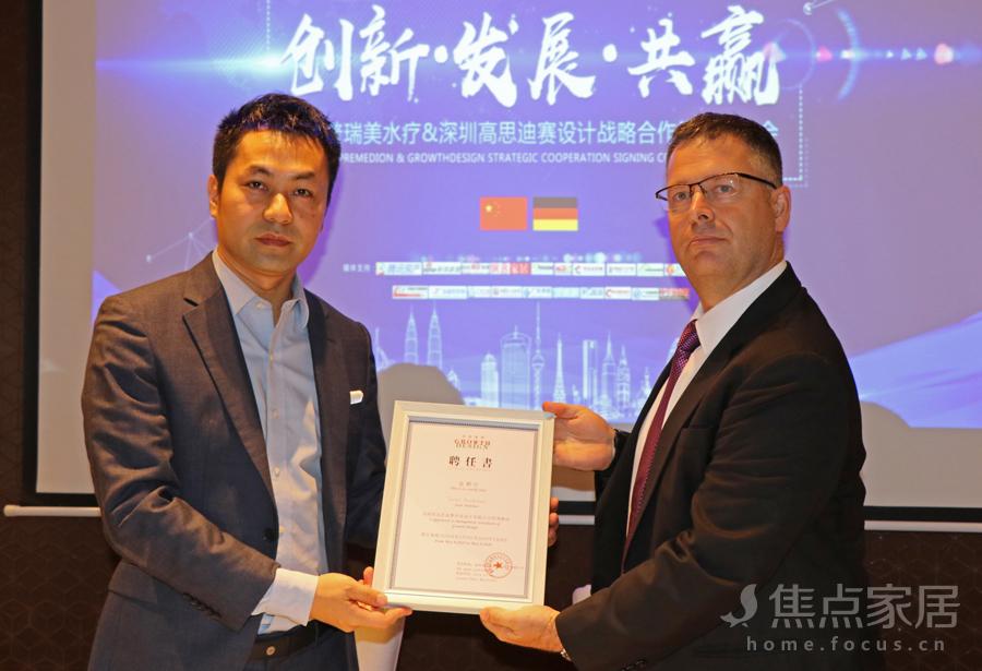德国普瑞美水疗与中国高思迪赛设计战略合作新闻发布会