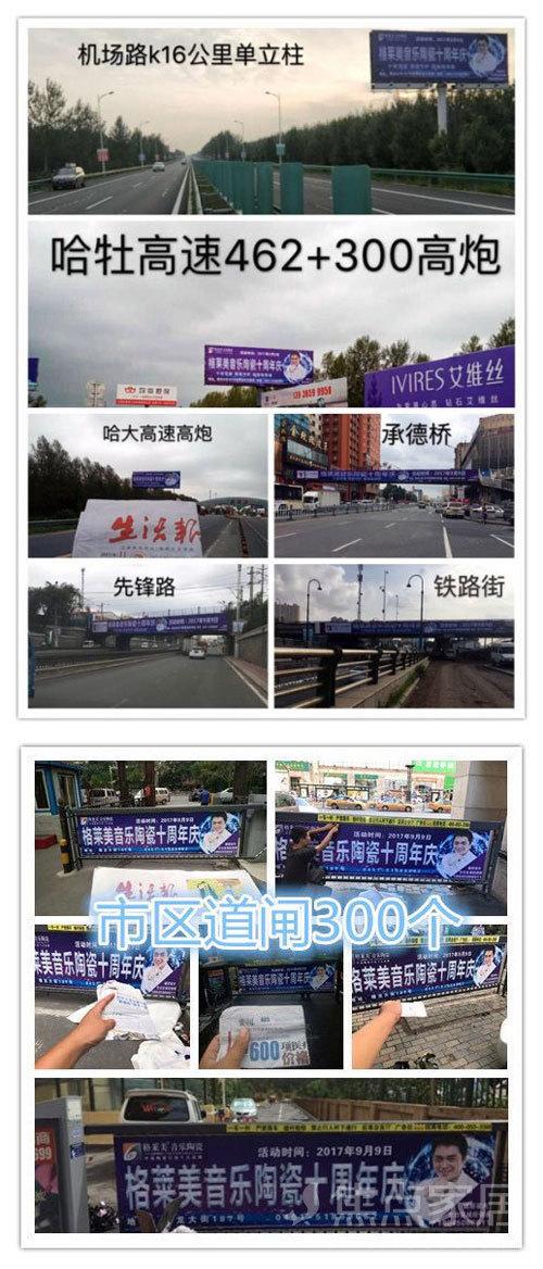 """《搜狐焦點》最新報道:第二個10周年慶典""""黑龍江省聯動搶購會""""隆重開啟"""